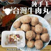 【海肉管家】陳家超彈食神超大顆牛肉丸-1盒【每盒300g±10%/約10~14顆】