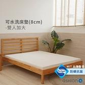 【QSHION】透氣可水洗床墊/雙人加大6x6.2尺/高8CM(100%台灣製造 日本專利技術)