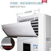 立式空調擋風板防直吹通用柜機柜式出風口