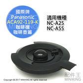 【配件王】日本代購 Panasonic 國際牌 ACA92-119-K 咖啡壺 蓋子 部品 NC-A25 NC-A55