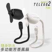 Telego 2 Fan 二代隨身防水多功能芳香風扇 T