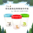 台灣製 Tritan多功能無毒母乳副食品保鮮儲存杯(三入組) 易晉