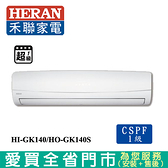 HERAN禾聯21-23坪HI-GK140/HO-GK140S變頻冷氣空調_含配送+安裝【愛買】