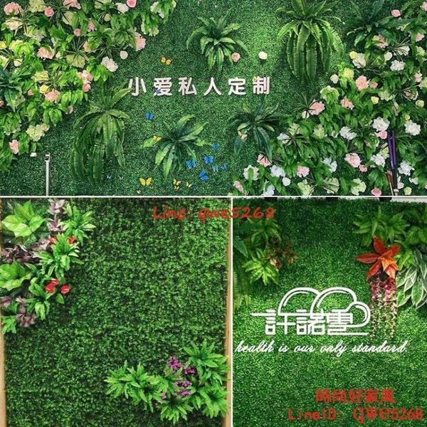 綠植墻仿真植物墻裝飾室內背景花墻面塑料假草皮人造草坪陽臺門頭【時尚好家風】