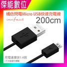 【5條一組】橘色閃電 Micro USB 快速充電線 【超長版200cm】 Sony Xperia / HTC / Samsung Galaxy