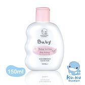 KUKU酷咕鴨乳油木果嬰兒乳液