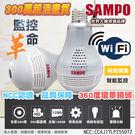 【台灣安防】監視器 聲寶 SAMPO 智慧型攝影機 WIFI遠端 無線網路攝影機 300萬 全景攝影機 IPCAM