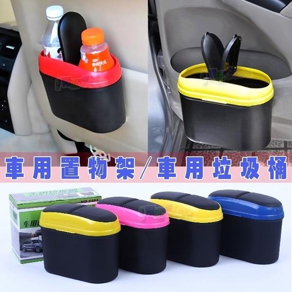 車用垃圾筒 車側門後座置物盒 可掛式雙開式糖果紙垃圾桶 環保垃圾清潔袋 發票收據收納箱