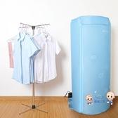 烘乾機 乾衣機可拆卸旅行旅游靜音省電烘衣機速乾衣家用摺疊風乾機T 雙12提前購