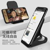 IPHONEX蘋果XS無線充電器8PLUS專用IPHONEXSMAX快充安卓通用三星S8無限小米手機立式車載支架 享購