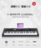 電子琴大號智能電子琴61鍵 鋼琴鍵幼師教學琴成人兒童初學入門早教玩具 LH3651【3C環球數位館】