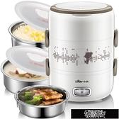 電熱飯盒 小熊保溫飯盒可插電加熱飯盒熱飯神器自動蒸煮電熱飯盒三【快速出貨】