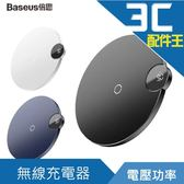 Baseus 倍思 數顯無線充電器 無線充  充電器 充電板 電壓 功率
