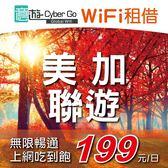 【意遊 WiFi 租借】美加聯遊 旅遊租借服務 4G吃到飽 無限流 一日199元