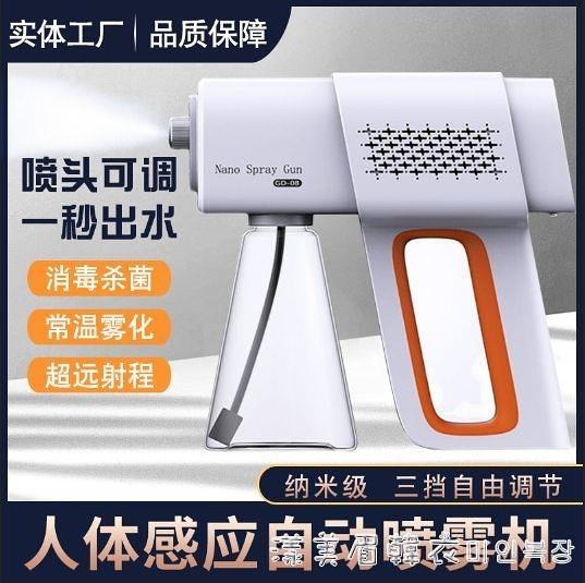 新款無線手持式噴霧器紅外線人體自動感應納米藍光消毒防疫霧化槍 NMS美眉新品