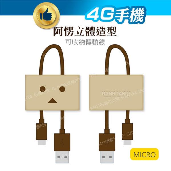 出清價 阿愣立體造型可收納傳輸線 Micro USB V8【 4G手機】