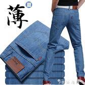 男款夏季牛仔褲男直筒寬鬆大碼薄款男褲青年休閒夏天男士長褲子潮 薔薇時尚