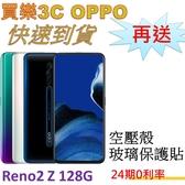 OPPO Reno2 Z 手機 (8G/128G),送 空壓殼+玻璃保護貼,24期0利率