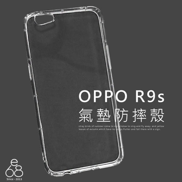 E68精品館防摔殼 空壓殼 OPPO R9s 手機殼 氣墊殼 保護殼 透明殼 軟殼 果凍套 保護殼 保護套 四角加厚
