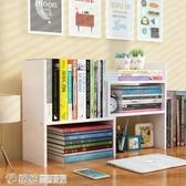 書架 桌面書架置物架兒童宿舍書櫃書架簡易桌上學生用辦公室收納架YXS 繽紛 家居