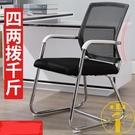 辦公椅職員會議椅電腦椅家用弓形網椅子靠背椅【雲木雜貨】