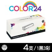 【COLOR24】for EPSON 1黑3彩 S050750/S050749/S050748/S050747 相容碳粉匣 /適用 Epson AL-C300N