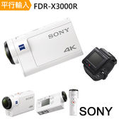 SONY FDR-X3000R 4K高畫質運動攝影機*(平行輸入)-送64G記憶卡+鋰電池+強力大清潔組+保護貼