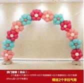 婚房裝飾布置花朵拱門氣球YY1263『夢幻家居』