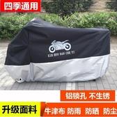 摩托車車罩車衣踏板電動車套遮雨罩遮陽防曬罩防雨罩加厚防塵通用 LX 【快速】