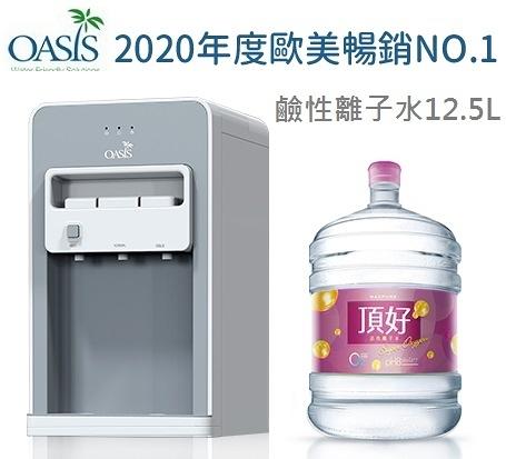 2020 OASIS 最新三溫機款 贈 鹼性離子水12.5公升25桶 優惠套組