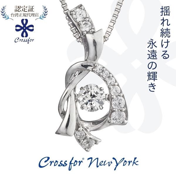 正版日本原裝【Crossfor New York】項鍊【Promise諾言】純銀懸浮閃動項鍊