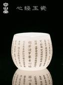 容山堂玉瓷茶杯主人杯單杯白瓷玉石琉璃茶盞心經品茗杯大功夫茶杯