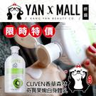 CLIVEN 香草森林 奇異果嫩白身體乳 (300ml/瓶)【妍選】