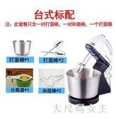 臺式電動打蛋攪拌器 家用手持迷你烘培打奶油自動帶桶和面機 BT11017【大尺碼女王】