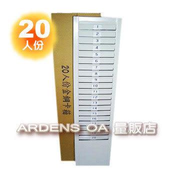 打卡鐘 20人份大卡匣 / 卡架 / 卡箱  專用鐵製卡架 (優利達/AMANO/COPER 大卡專用)