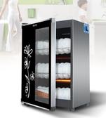 烘碗機小型家用立式單門迷你茶杯烘碗櫃臺式餐具不銹鋼保潔櫃YYP CIYO黛雅