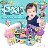 兒童競技迷你抓娃娃機 小型多人游戲夾公仔機玩具抖音女男孩糖果機 zh3443【宅男時代城】