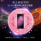 【24期零利率】全新 Qi-P06魔法陣...