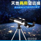 天文望遠鏡F36050TX高清學生兒童專業觀星夜看月亮深空節日禮物igo『潮流世家』