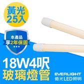 【億光 EVERLIGHT】T8 LED 燈管 玻璃燈管 18W 4呎 黃光25入