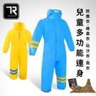 台灣無毒材質兒童連身雨衣前開雨衣 超輕量連身褲裝雨衣 防水畫畫衣玩沙衣ED4036【JoAnne就愛你】
