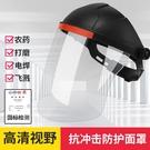 電焊面罩 打農藥防護面罩全臉防護面罩防護面具噴防藥電焊打磨透明護臉面屏