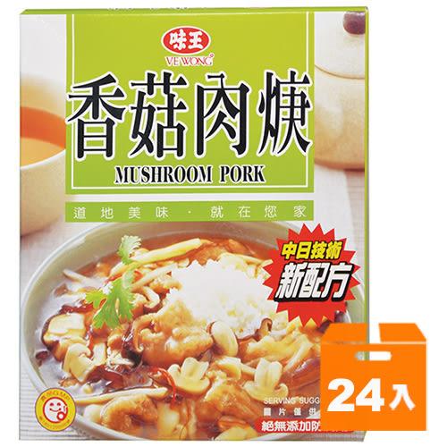 味王調理包-香菇肉羹200g 24盒入