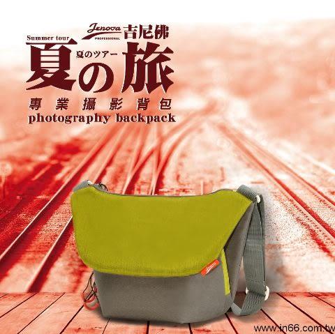 【福笙】吉尼佛 JENOVA SUMMER 09 夏之旅專業攝影包 相機側背包 中高階單眼相機 適用
