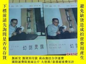 二手書博民逛書店罕見幻劍靈旗(上下)Y209851 梁羽生 著 海峽文藝出版社