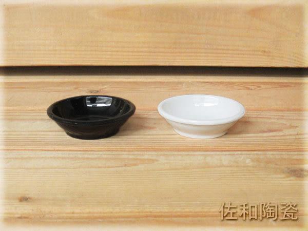 ~佐和陶瓷餐具~【05B12100黑色/白色100豆油池】/ 醬料碟 /