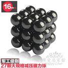 27顆16mm軍工級減壓磁力球 保健益智創意巴克球玩具     SQ6889『樂愛居家館』