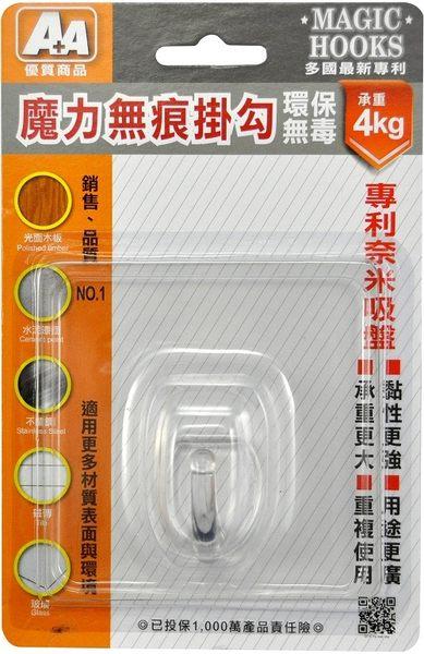 義大文具~A+A 魔力無痕掛勾 專利奈米吸盤 500g/2kg/2.5kg/4kg