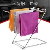 抹布架廚房用品置物架可折疊瀝水收納洗碗布臺面抹布