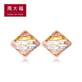 三色立體菱形18K金耳環 周大福 網路獨家款式